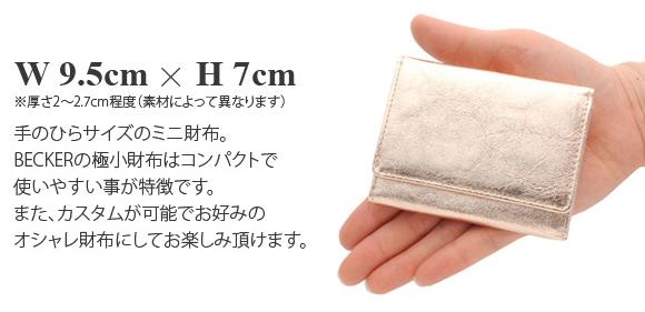 極小財布 ベッカー社 小さい財布